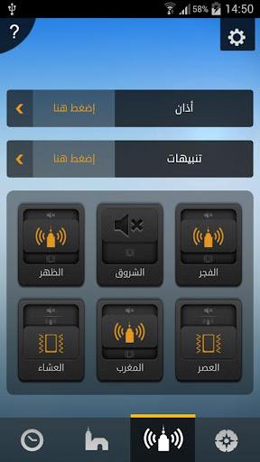 صلاتك Salatuk (Prayer time) screenshot 3