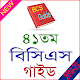 Download ৪১ তম বিসিএস গাইড ২০১৯ For PC Windows and Mac