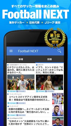 玩免費運動APP|下載最強サッカー速報~FootballNEXT app不用錢|硬是要APP