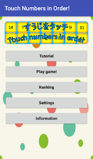 Touch numbers in Order- screenshot thumbnail