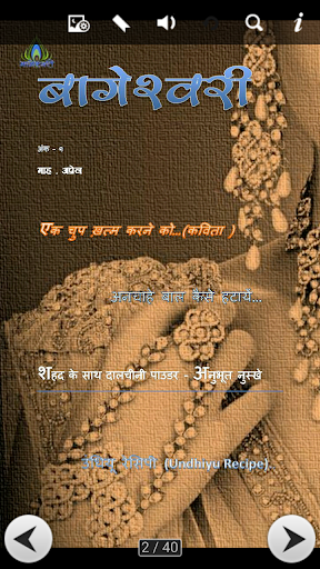 Bageshwari-2 बागेश्वरी पत्रिका