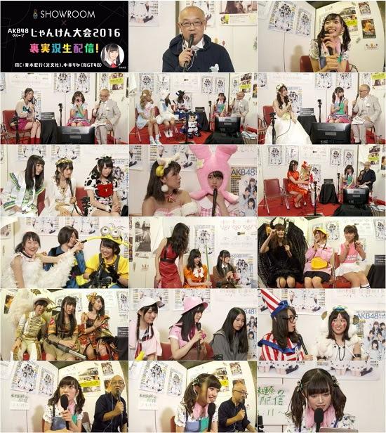 (Web)(360p) SHOWROOM 第7回AKB48グループじゃんけん大会 161010
