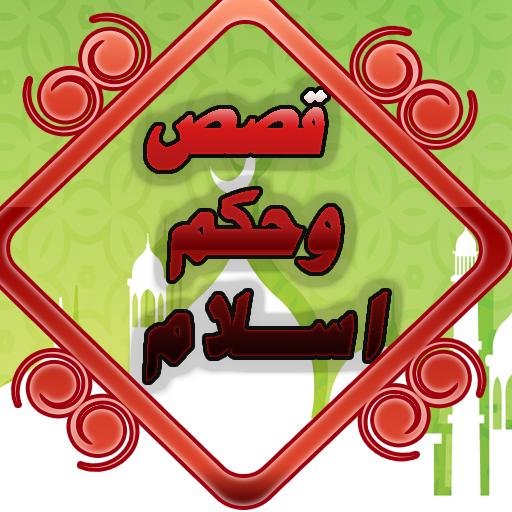 قصص وحكم اسلامية رائعة ومفيدة (app)