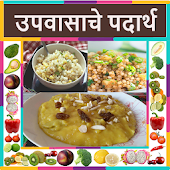 Farali Recipes in Marathi ( Offline )