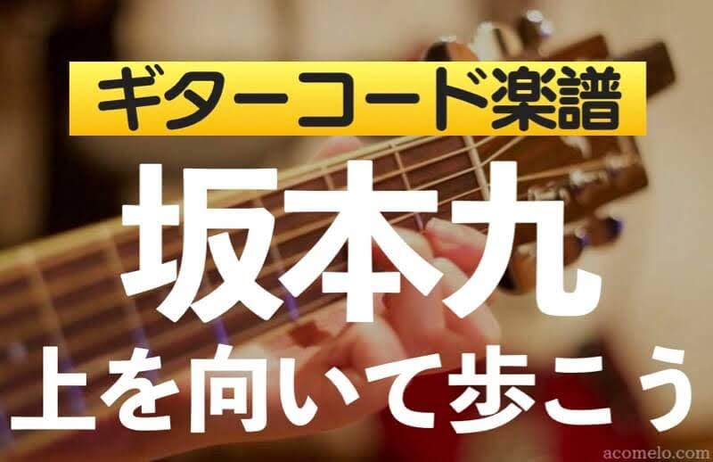 坂本九「上を向いて歩こう」のギターコード楽譜のアイキャッチ画像