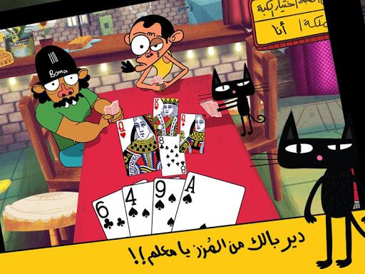 Trix 3ala Rasi  screenshots 13