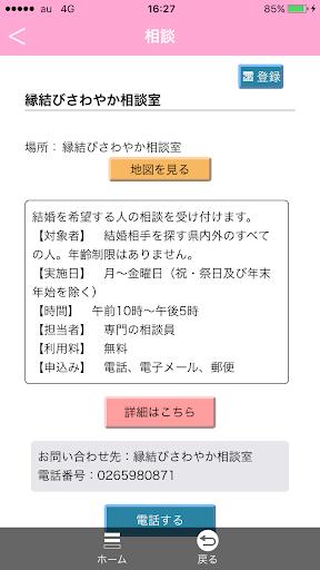 u99d2u30f6u6839u5e02u3000u7d50u5a5au30fbu5b50u80b2u3066u5fdcu63f4u30a2u30d7u30eau3000u300cu3053u307eu3063u3077u300d 1.2.0 Windows u7528 2