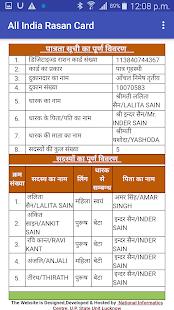 All India Rasan Card for PC-Windows 7,8,10 and Mac apk screenshot 6