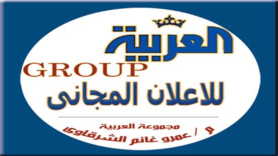 العربية جروب للاعلان - náhled