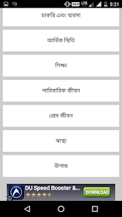 Apka Future 2017 in Bengali - náhled