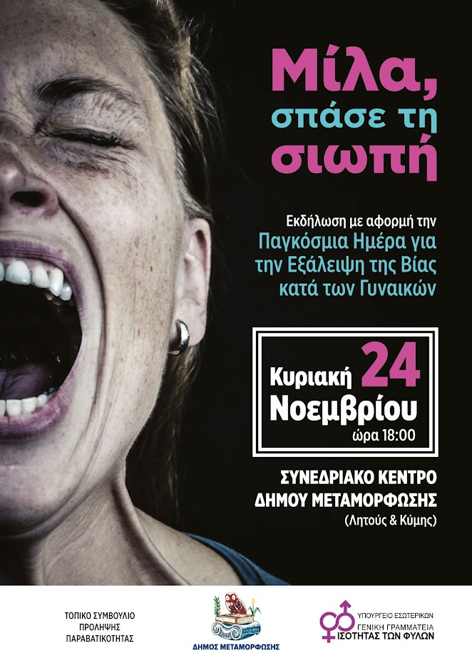 Εκδήλωση του Συμβουλίου Παραβατικότητας με θέμα «Εξάλειψη της Βίας κατά των Γυναικών»