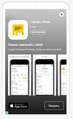 Пример рекламного объявления приложения