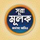 সূরা মূলক বাংলা উচ্চারন অডিও-sura mulk with bangla Download for PC Windows 10/8/7
