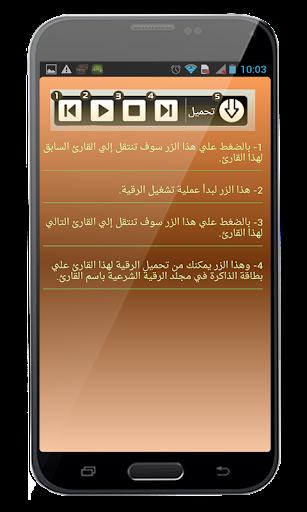 玩免費教育APP|下載古兰经故事 app不用錢|硬是要APP