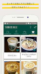 STARBUKSHOLIC〜スタバのカスタムメニューアプリ screenshot 2