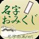 名字おみくじ~日本NO.1名字情報 名字由来net公式~ - Androidアプリ