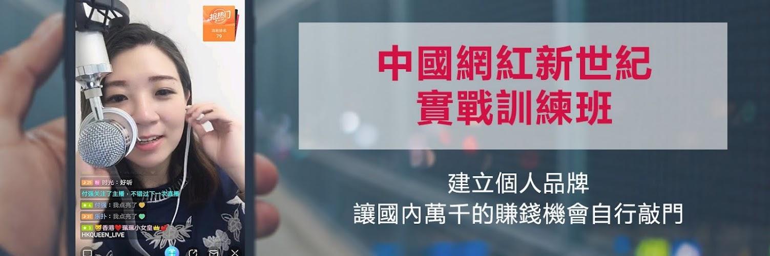 中國網紅新世紀實戰訓練班  (5月Adv班)