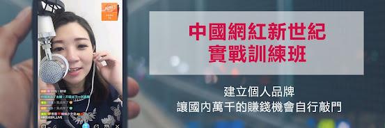 中國網紅新世紀實戰訓練班  (4月Adv班)