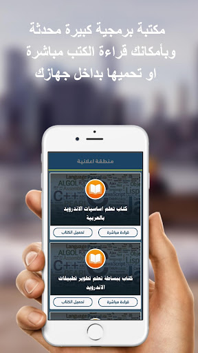 تعليم البرمجة بالعربية 1.10 screenshots 6