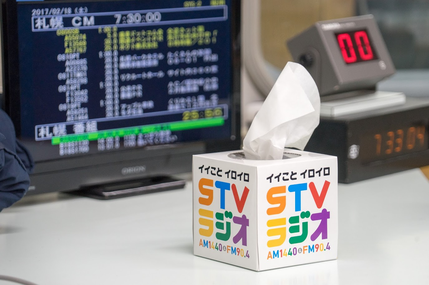 日高晤郎ショー・STVラジオ