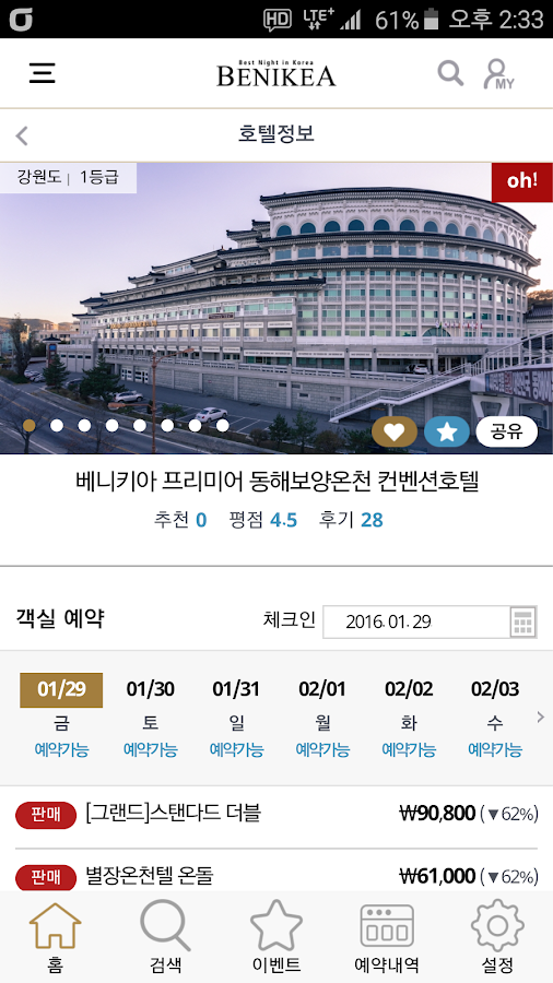 BENIKEA - Hotel Reservation- screenshot