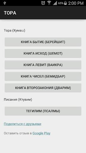 Tanach Torah Tehilim RUS