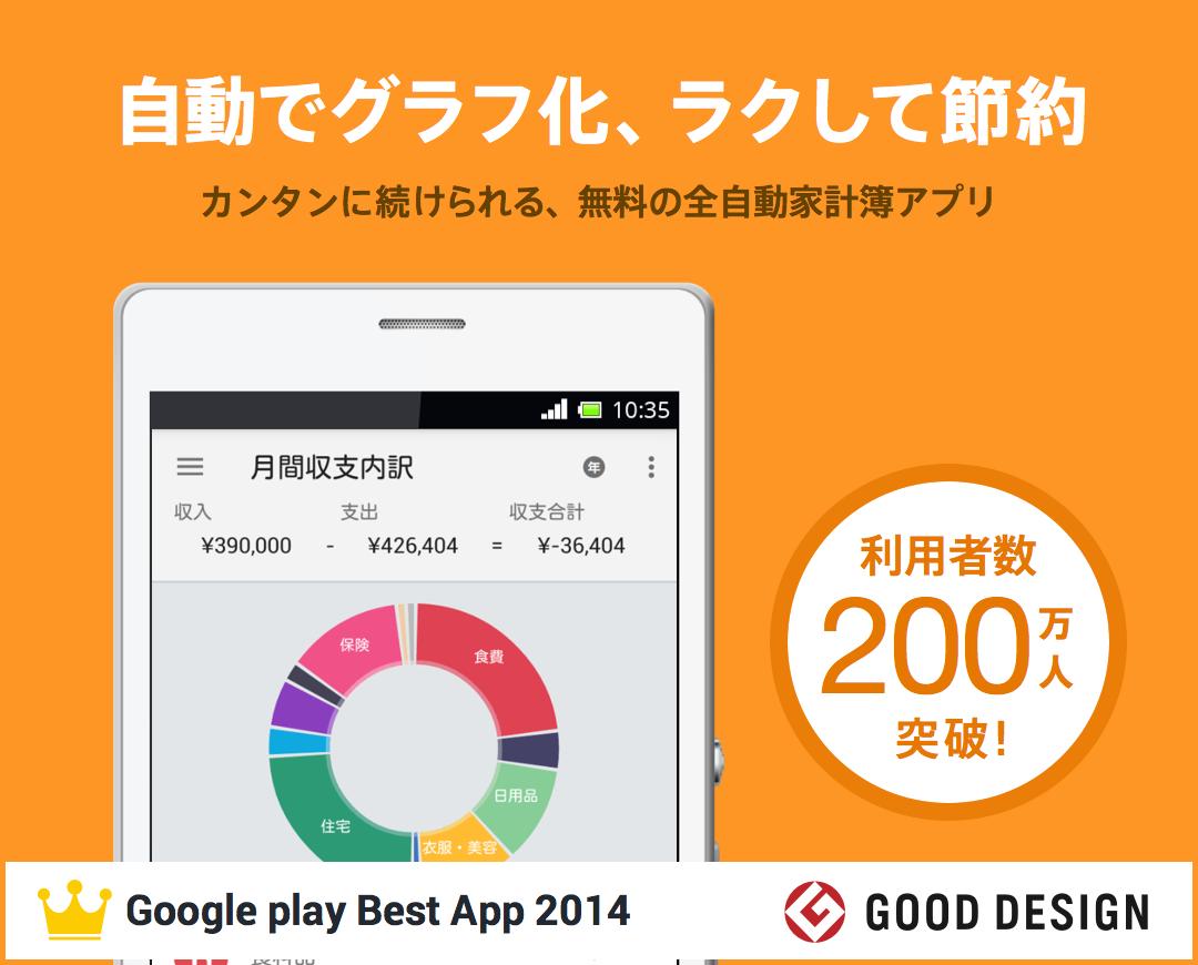 家計簿マネーフォワード 簡単にお金管理ができる無料アプリ - screenshot
