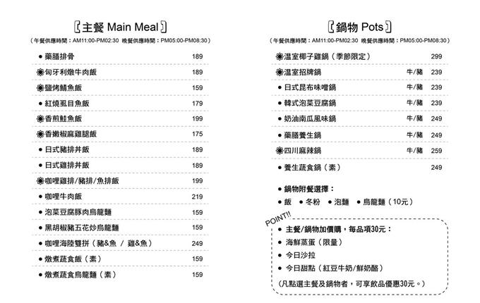溫室造咖菜單