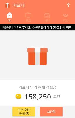기프티 - 무료 기프티콘 드려요! - screenshot