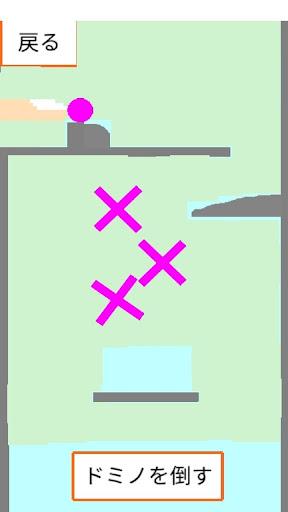 ピタゴラドミノ 物理演算パズルゲーム screenshot 6