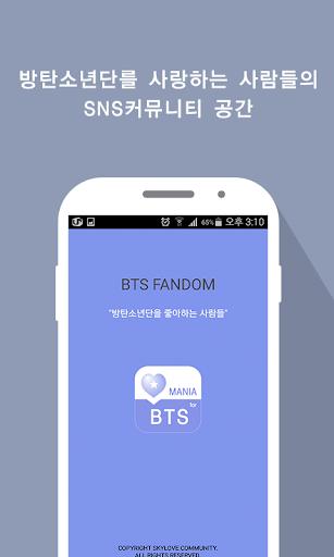 매니아 for BTS 방탄소년단 팬덤