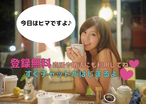 出会系アプリ - ソクアイフレ