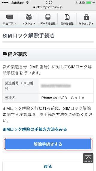 SIMロック解除手続き
