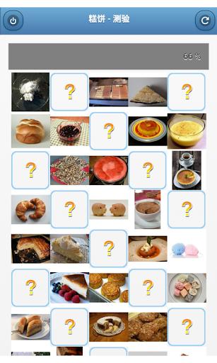 糕饼 - 测验