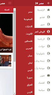 News Misr 24- screenshot thumbnail