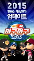 Screenshot of 마구마구2015 for Kakao