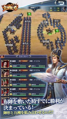 三國戦志・いくさばのおすすめ画像3