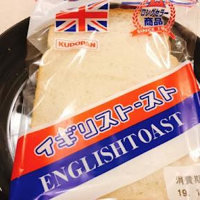 60年以上愛されてきた青森県民のソウルフードの1つ!ジャリジャリ食感がたまらないイギリストーストとは?