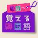 単語で覚える韓国語 - ハングル学習アプリ