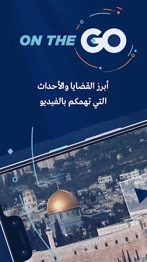Al Mayadeen 3.0.215 Screenshots 3