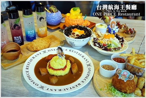 台灣航海王餐廳‧日本海外第一間授權餐廳!裝潢、餐點都用心,好看好拍又好吃!進化版菜色登場~