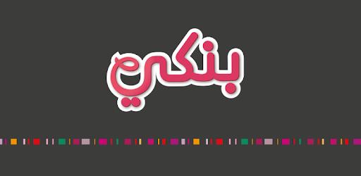Image result for تطبيق بنكي فلسطين