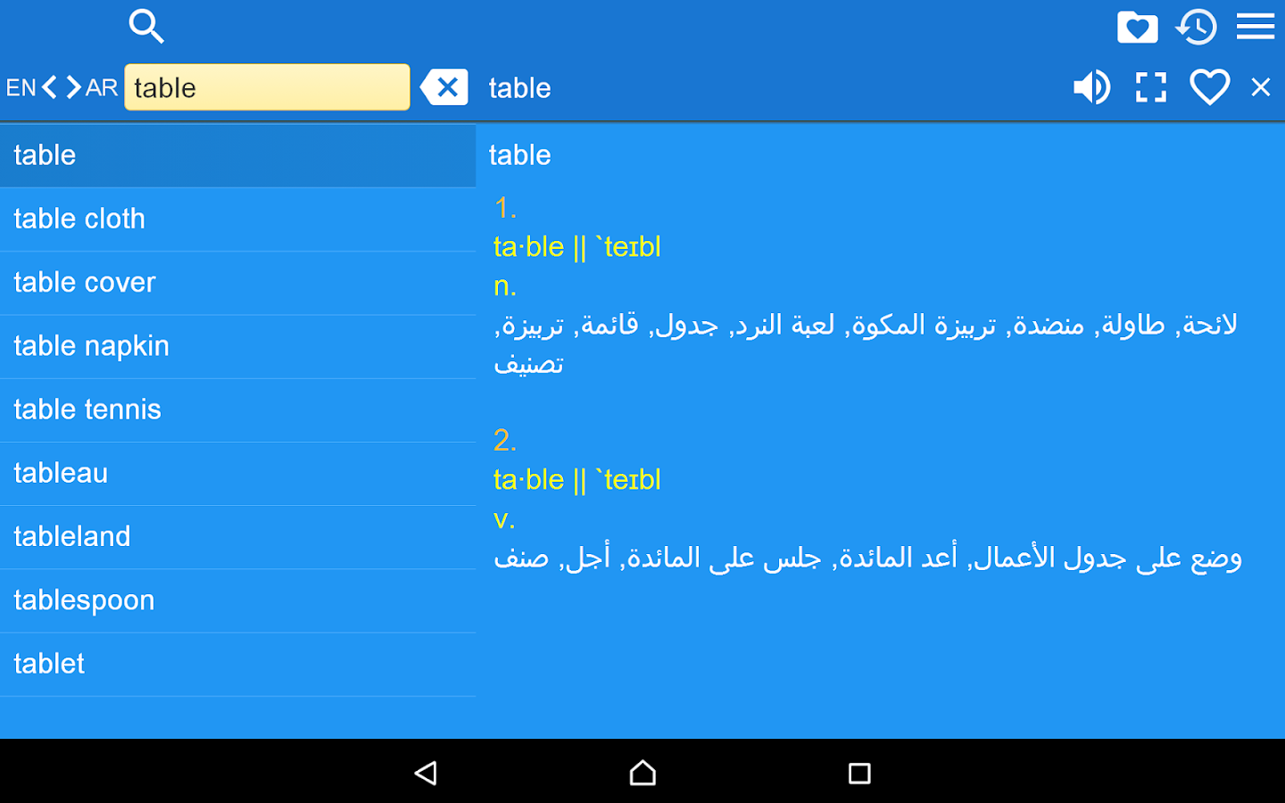 English Arabic Dictionary Free- screenshot