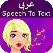 Arabic Speech To Text