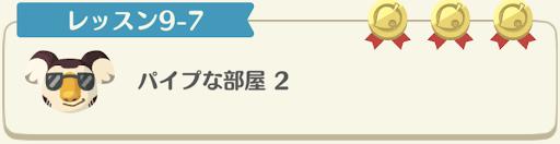 レッスン9-7