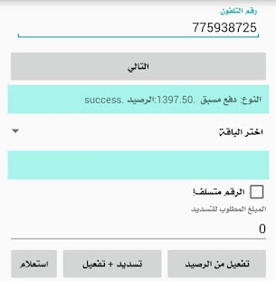 برج الرياض لخدمات الجوال - náhled