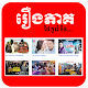 Khmer Drama - Thai - Korea - China Movies for PC-Windows 7,8,10 and Mac