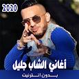 أغاني الشاب جليل بدون نت 2020