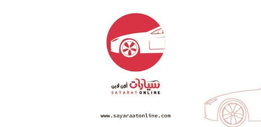 بيع وشراء السيارات في اليمن سيارات أون لاين መተግባሪያዎች