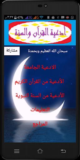 أدعية القرآن والسنة